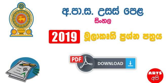 Advanced Level Sinhala 2019 Prototype Paper