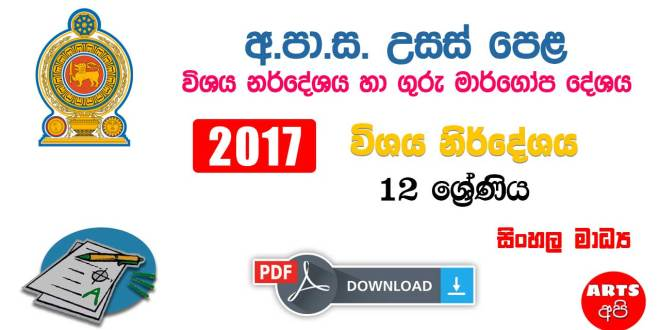 Advanced Level New Syllabus And Teachers Guide Grade 12