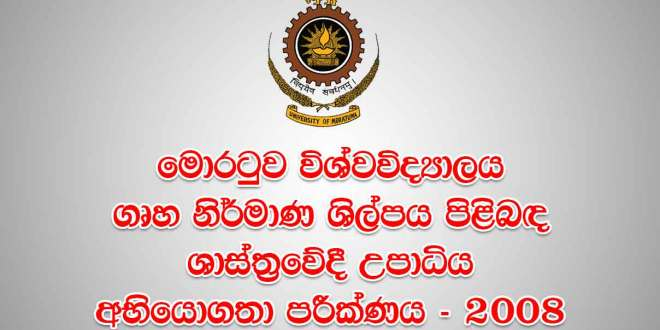 University of Moratuwa Bachelor of Architecture Aptitude Test 2008