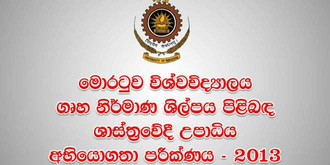 University of Moratuwa Bachelor of Architecture Aptitude Test 2013