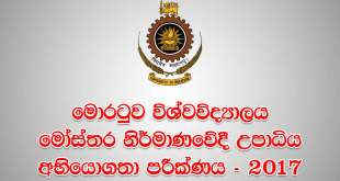 University of Moratuwa Bachelor of Fashion Design Aptitude Test 2017