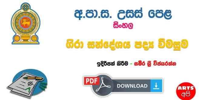 Advanced Level Sinhala Gira Sandeshaya Paper