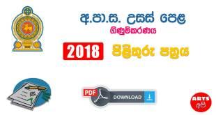 Advanced Level Accounting 2018 Marking Scheme