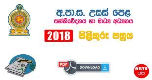 Advanced Level Media 2018 Marking Scheme