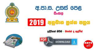 Advanced Level Sinhala 2019 Old Syllabus Guess Paper