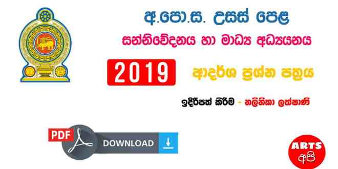 Advanced Level Media 2019 New Syllabus Model Paper