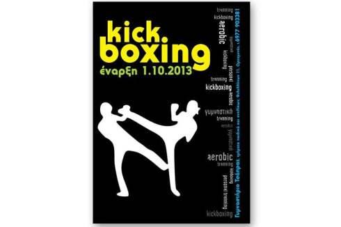 TsaprasKickboxing