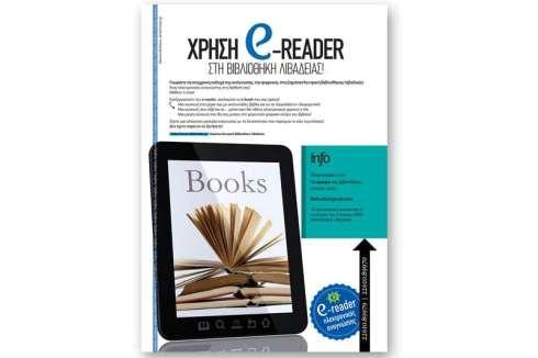 biblio8hkh_e-reader