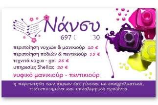 nansy_nyxia