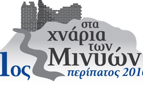 """Logo - Λογότυπο """"Στα χνάρια των Μινυών"""""""