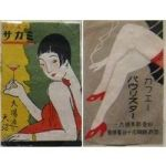 When Japan Went Mad For Art Deco