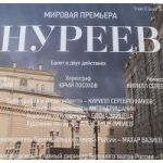 Bolshoi Canceled 'Nureyev' Ballet, On Culture Minister's Orders, Because Of Gay 'Propaganda' Law: Report