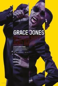 Grace Jones: Bloodlight and Bami.