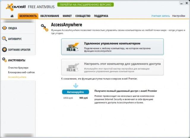 avast8 accessanywhere