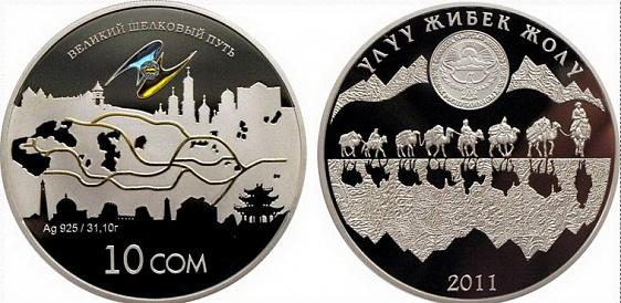 """Киргизия, серебряные 10 сомов, """"Великий шелковый путь"""". Лучшая среди монет на историческую тематик"""