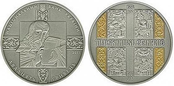 Украинские 20 гривен, посвященные 450-летнему юбилею создания Пересопницкого евангелия