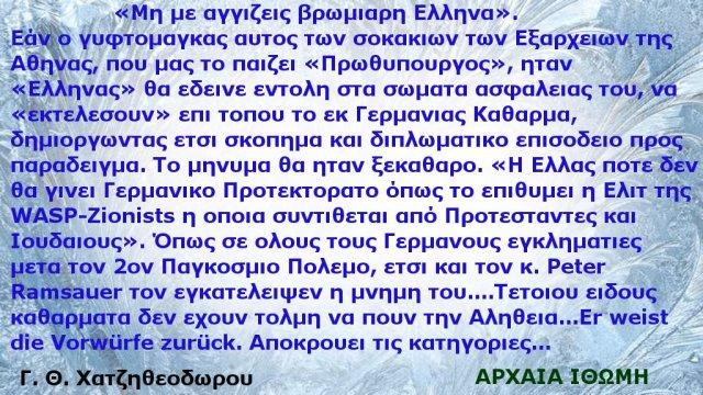 ΑΡΑΧΝΟΤΟ Α1
