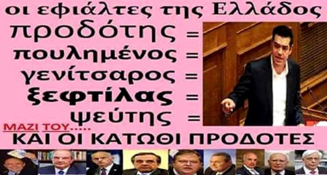 ΕΦΙΑΛΤΕΣ