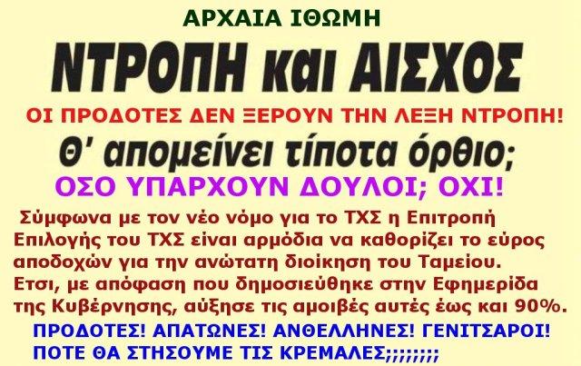 ΝΤΡΟΠΗ 1