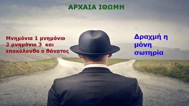ΔΥΟ ΔΡΟΜΟΙ 1