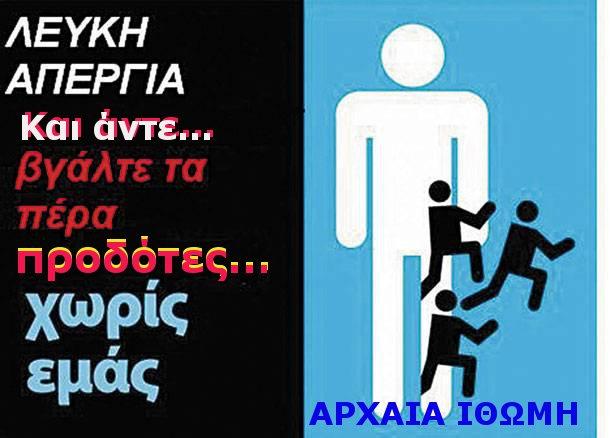 ΛΕΥΚΗ ΑΠΕΡΓΙΑ Κ Α