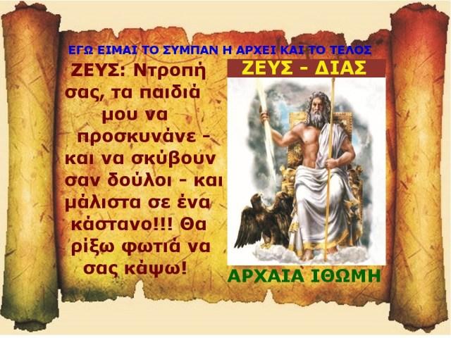 Ο ΖΕΥΣ Ο ΘΕΟΣ ΤΩΝ ΘΕΩΝ 1