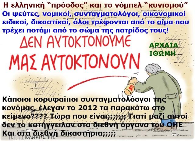 """Η ελληνική """"πρόοδος"""" και το νόμπελ """"κυνισμού""""Α"""