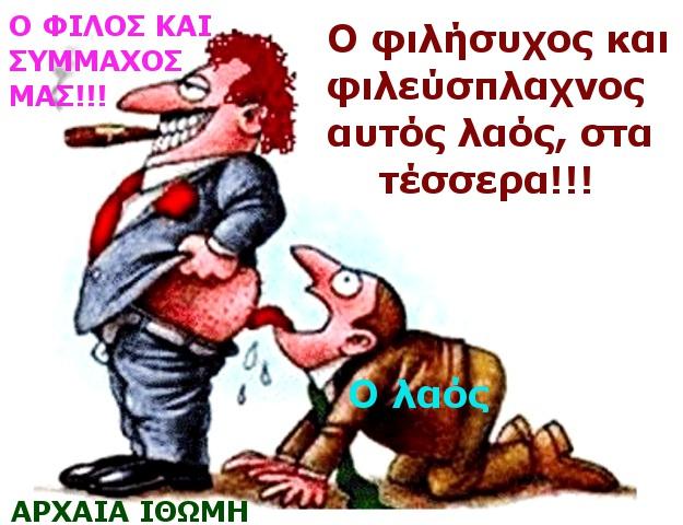 ΓΛΙΦΤΕΣ ΚΟΛΩΝ