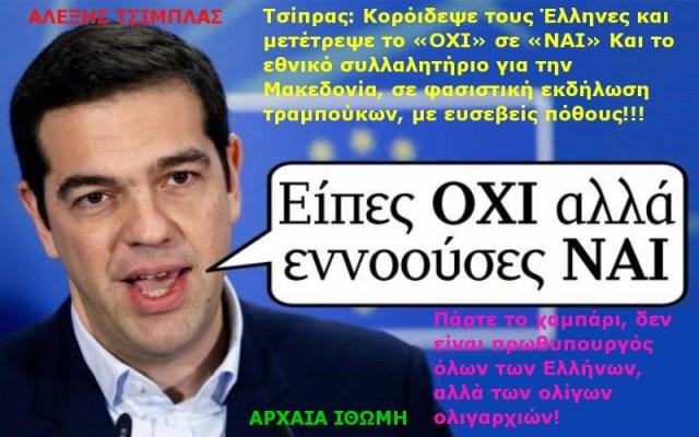 Τσίπρας Κορόιδεψα τους Έλληνες και μετέτρεψα το «ΟΧΙ» σε «ΝΑΙ»