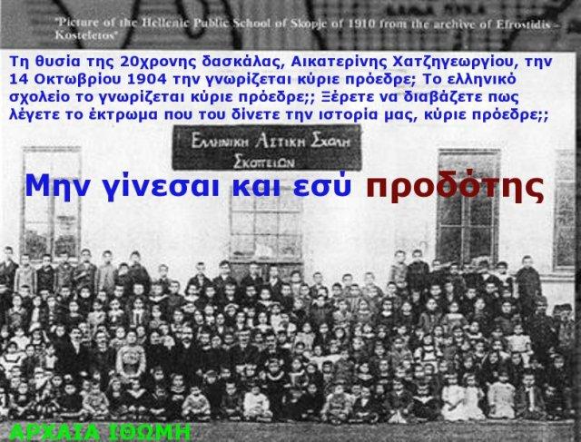Η θυσία της 20χρονης δασκάλας Αικατερίνης Χατζηγεωργίου. 14 Οκτωβρίου 1904