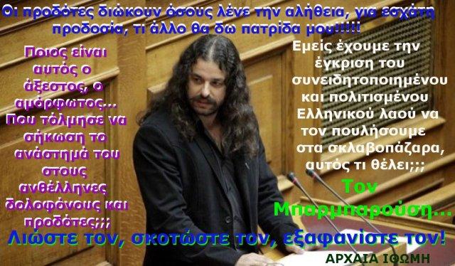 ΜΠΑΡΜΠΑΡΟΥΣΗΣ Σ