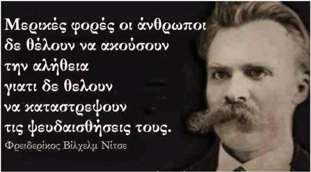 ΝΙΤΣΕ 1