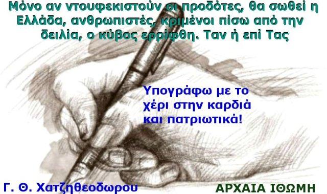 ΔΙΑ ΤΙΦΕΚΙΣΜΟΥ 1