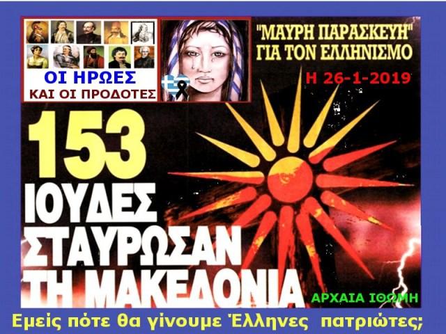 153 ΙΟΥΔΕΣ Α Β