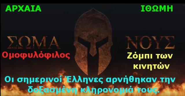 ΣΠΑΡΤΙΑΤΕΣ Β Α