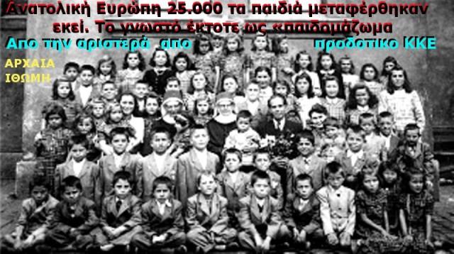 Ανατολικής Ευρώπης και 25.000 τα παιδιά που μεταφέρθηκαν εκεί. Το γνωστό έκτοτε ως «παιδομάζωμα»,