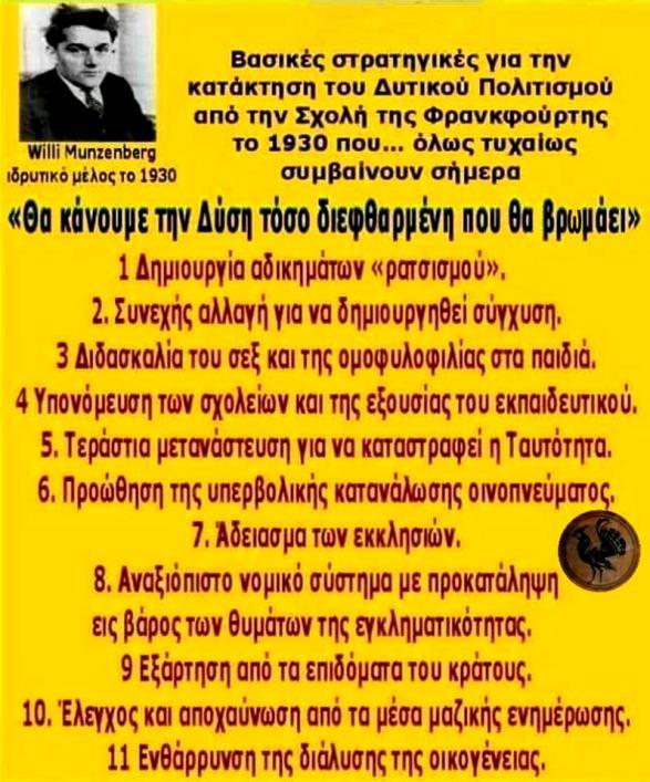 Για να περάσουν όμως αυτές οι αρχές έπρεπε ο Ελληνικός λαός να εξαθλιωθεί οικονομικά ώστε να δεχθεί τα πάντα.