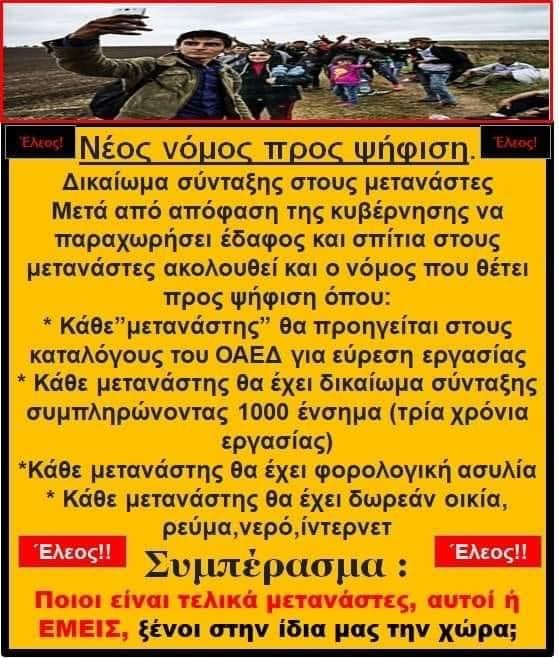 Οι γηγενείς Έλληνες βιώνουμε ρατσισμό