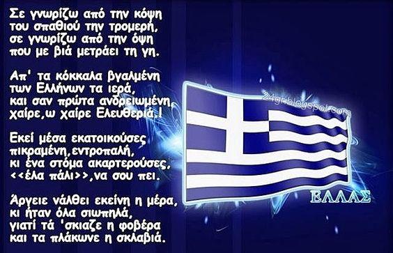 Greece  Εθνικός Ύμνος θέλουν να ξεχάσουμε