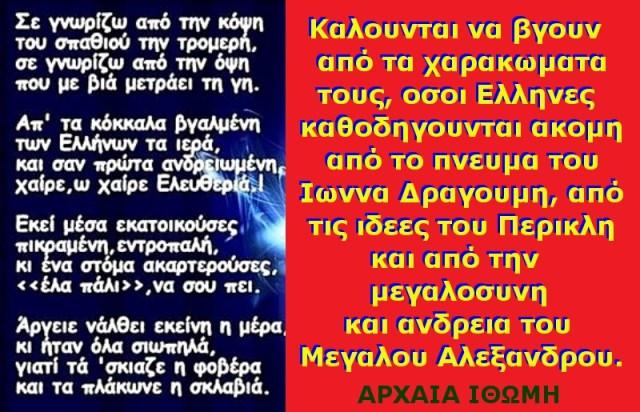 Greece  Εθνικός Ύμνος θέλουν να ξεχάσουμε F