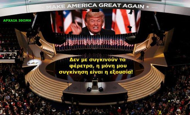 όραμα του Donald Trump Β