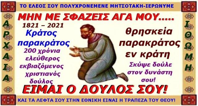 ΣΤΑ ΤΕΣΕΡΑ Α