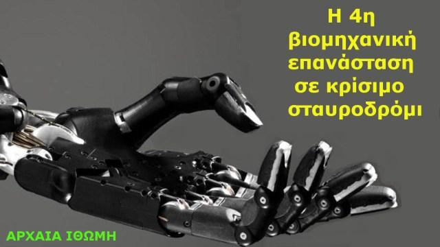 Ένα χέρι - ρομπότ ξαναδίνει στο χρήστη του την αίσθηση της αφής