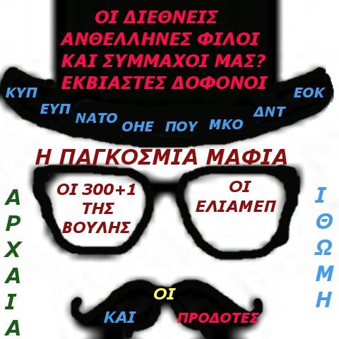 Η ΜΑΦΙΑ ΒΝ