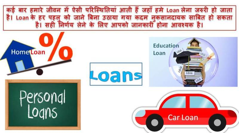 Secured Loan and Unsecured Loan information in Hindi