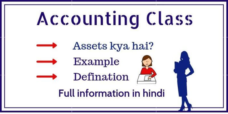 assets in hindi example defination