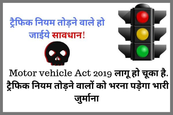 New Traffic Rules 2019 kya hai?