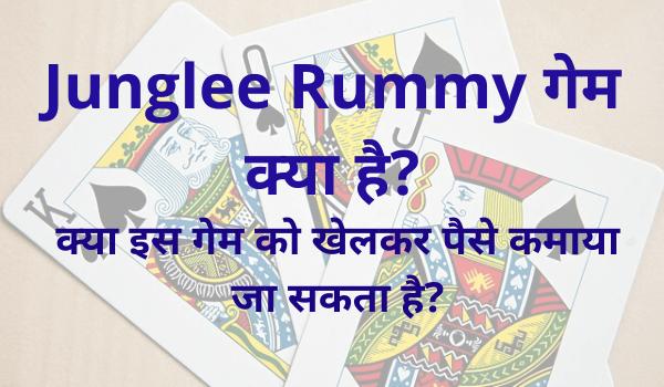 Junglee Rummy गेम क्या है तथा इस खेल से पैसे कैसे कमायें?