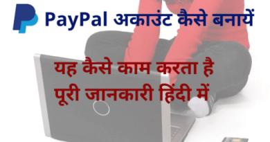 PayPal क्या है? PayPal अकाउंट कैसे बनायें?