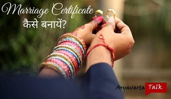 Marriage Certificate kaise banaye
